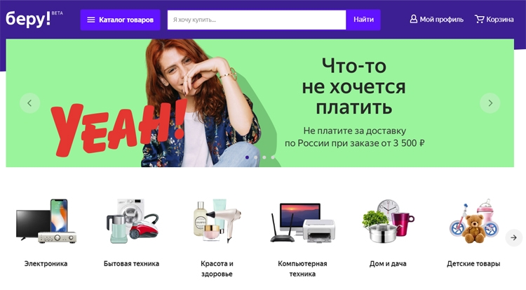 «Сбербанк» и «Яндекс» запустили торговую площадку «Беру»»