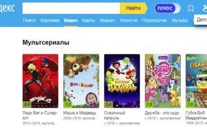 Сервис «Яндекс.Видео» оградит детей от нежелательных материалов»