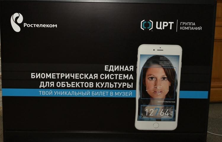 Российские культурные заведения смогут распознавать посетителей по лицу»